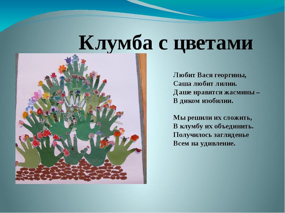 Клумба с цветами Любит Вася георгины, Саша любит лилии. Даше нравятся жасмины...