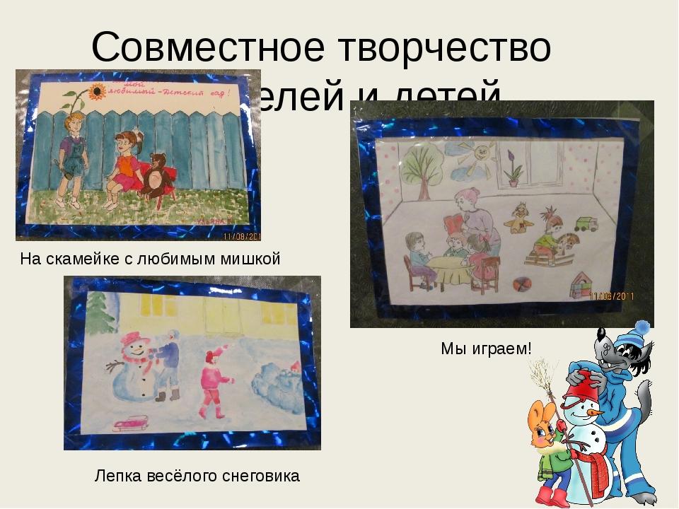 Совместное творчество родителей и детей На скамейке с любимым мишкой Мы играе...