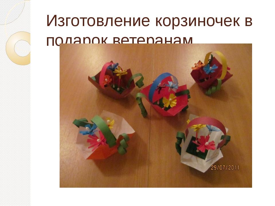 Изготовление корзиночек в подарок ветеранам