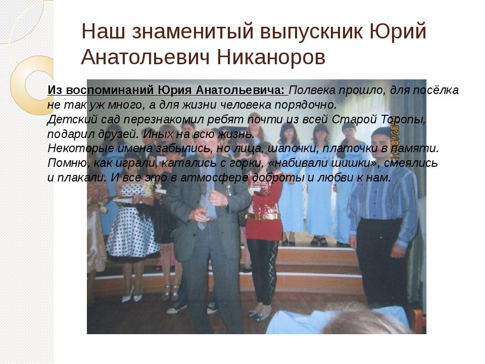 Наш знаменитый выпускник Юрий Анатольевич Никаноров Из воспоминаний Юрия Анат...
