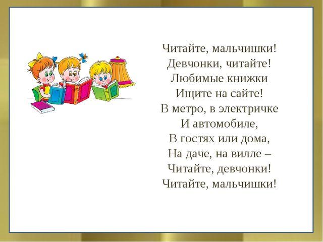 Читайте, мальчишки! Девчонки, читайте! Любимые книжки Ищите на сайте! В метро...