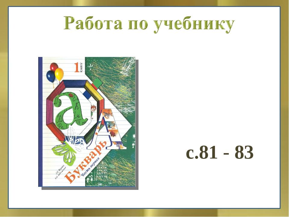 с.81 - 83