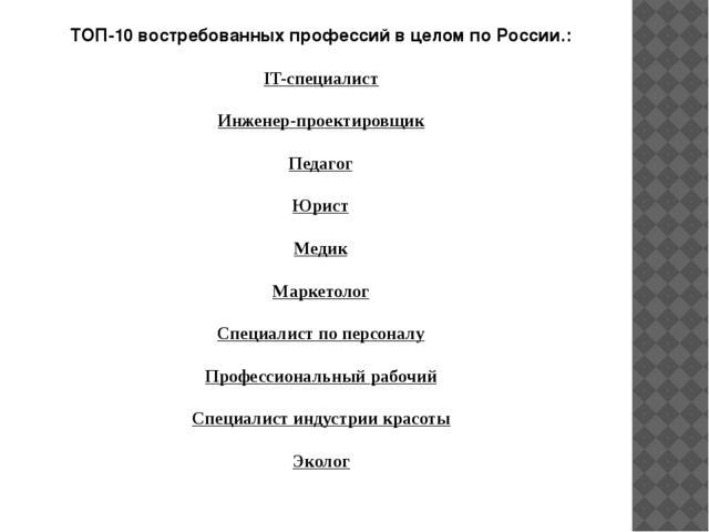 ТОП-10 востребованных профессий в целом по России.: IT-специалист Инженер-про...