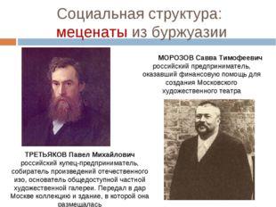 Социальная структура: меценаты из буржуазии ТРЕТЬЯКОВ Павел Михайлович россий