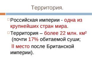 Территория. Российская империи - одна из крупнейших стран мира. Территория –