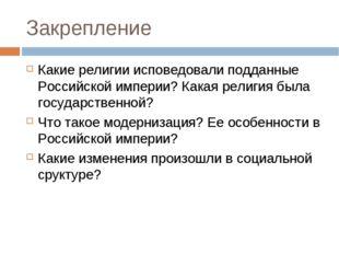 Закрепление Какие религии исповедовали подданные Российской империи? Какая ре
