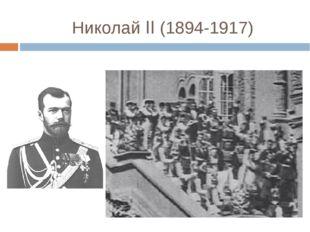 Николай II (1894-1917)