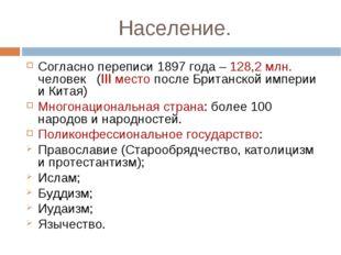 Население. Согласно переписи 1897 года – 128,2 млн. человек (III место после