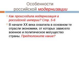Особенности российской модернизации Как происходила модернизация в российской