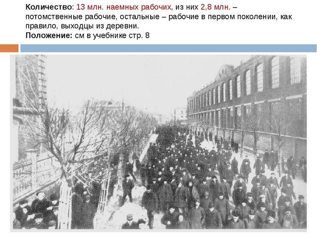 Количество: 13 млн. наемных рабочих, из них 2,8 млн. – потомственные рабочие,...