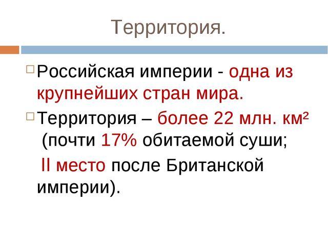 Территория. Российская империи - одна из крупнейших стран мира. Территория –...