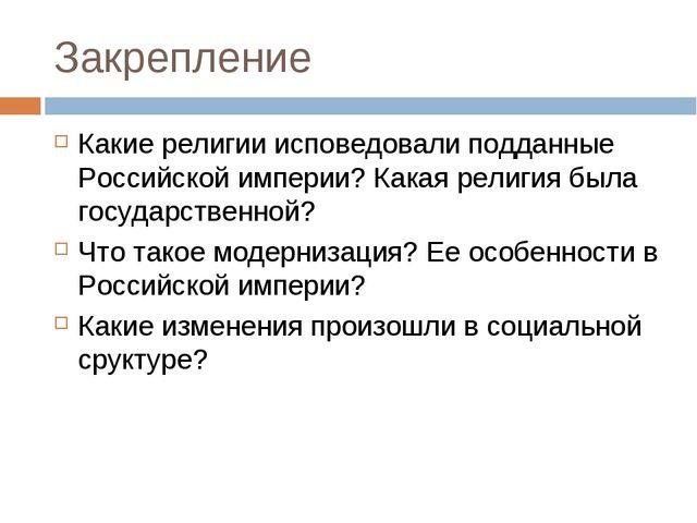 Закрепление Какие религии исповедовали подданные Российской империи? Какая ре...