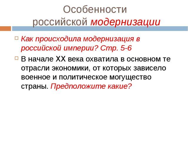 Особенности российской модернизации Как происходила модернизация в российской...