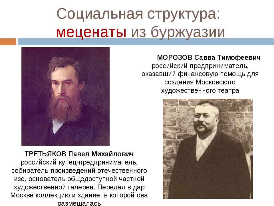 Социальная структура: меценаты из буржуазии ТРЕТЬЯКОВ Павел Михайлович россий...