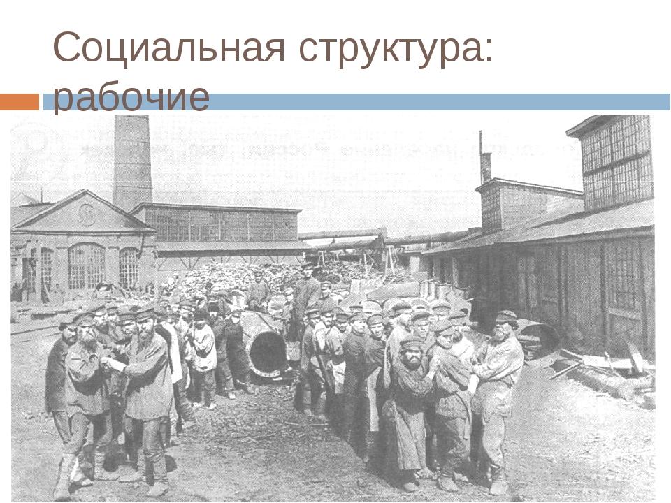 Социальная структура: рабочие
