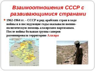 Взаимоотношения СССР с развивающимися странами 1962-1964 гг. - СССР и ряд ара