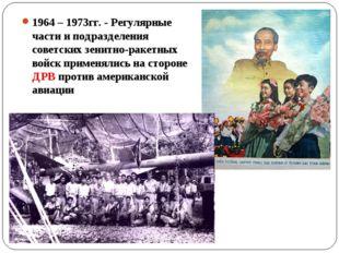 1964 – 1973гг. - Регулярные части и подразделения советских зенитно-ракетных