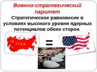 Военно-стратегический паритет Стратегическое равновесие в условиях высокого у
