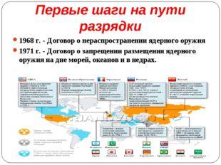 Первые шаги на пути разрядки 1968 г. - Договор о нераспространении ядерного о