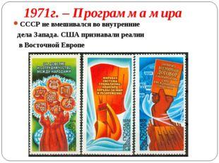 1971г. – Программа мира СССР не вмешивался во внутренние дела Запада. США при