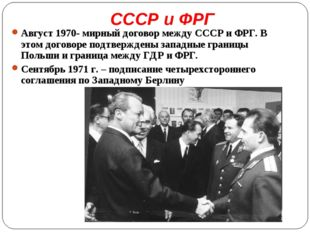 СССР и ФРГ Август 1970- мирный договор между СССР и ФРГ. В этом договоре подт