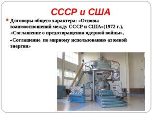 СССР и США Договоры общего характера: «Основы взаимоотношений между СССР и СШ