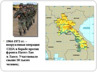 1964-1973 гг. – вооруженная операция США в борьбе против фронта Патет-Лао в Л