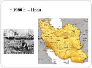 1980 г. – Иран
