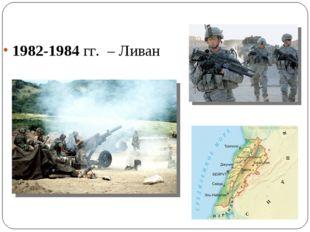 1982-1984 гг. – Ливан