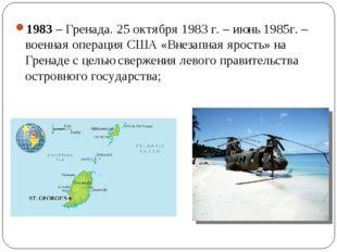 1983 – Гренада. 25 октября 1983 г. – июнь 1985г. – военная операция США «Внез