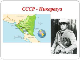СССР - Никарагуа