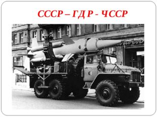 СССР – ГДР - ЧССР