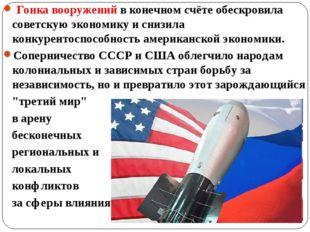 Гонка вооружений в конечном счёте обескровила советскую экономику и снизила