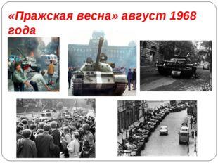 «Пражская весна» август 1968 года