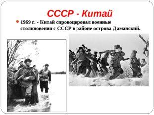 СССР - Китай 1969 г. - Китай спровоцировал военные столкновения с СССР в райо