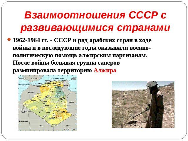 Взаимоотношения СССР с развивающимися странами 1962-1964 гг. - СССР и ряд ара...