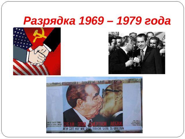 Разрядка 1969 – 1979 года