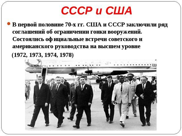 СССР и США В первой половине 70-х гг. США и СССР заключили ряд соглашений об...