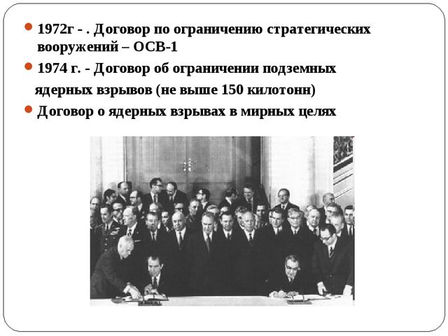 1972г - . Договор по ограничению стратегических вооружений – ОСВ-1 1974 г. -...