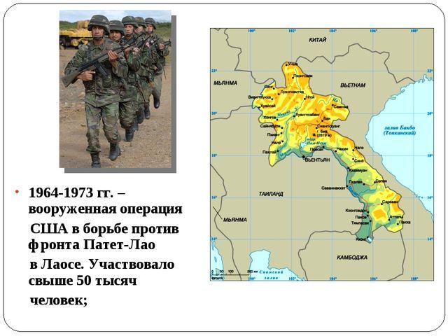 1964-1973 гг. – вооруженная операция США в борьбе против фронта Патет-Лао в Л...
