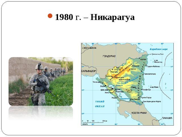 1980 г. – Никарагуа