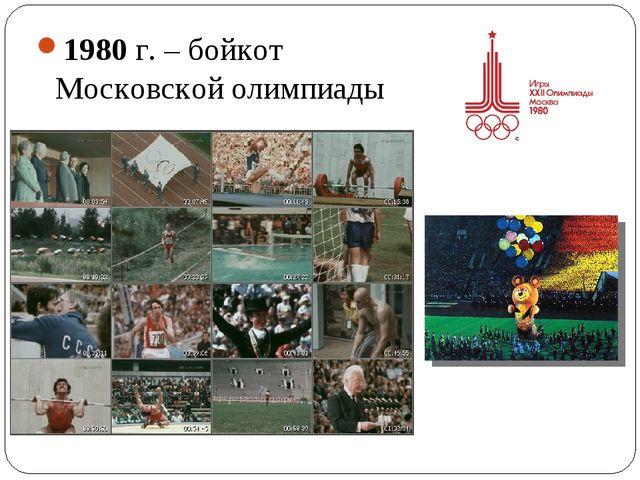 1980 г. – бойкот Московской олимпиады