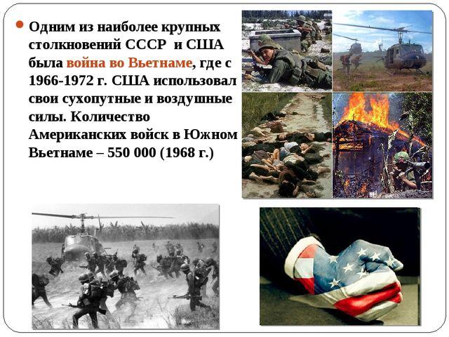Одним из наиболее крупных столкновений СССР и США была война во Вьетнаме, где...