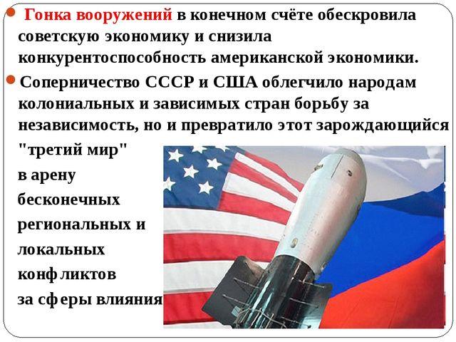 Гонка вооружений в конечном счёте обескровила советскую экономику и снизила...