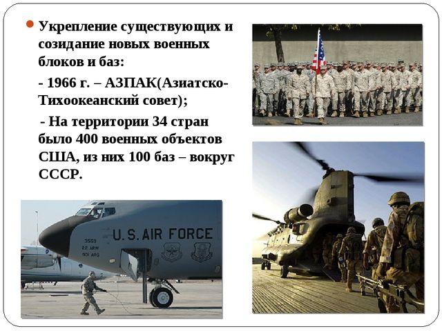 Укрепление существующих и созидание новых военных блоков и баз: - 1966 г. –...