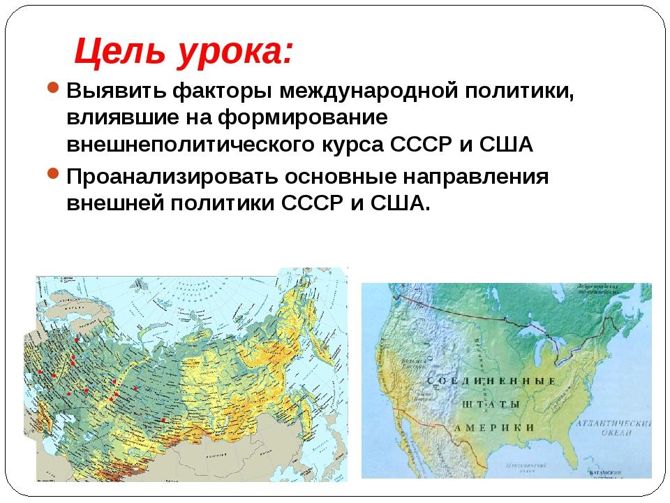 Цель урока: Выявить факторы международной политики, влиявшие на формирование...