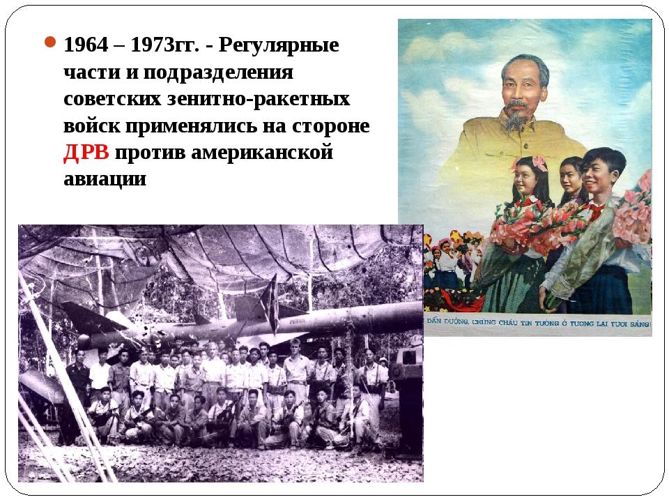 1964 – 1973гг. - Регулярные части и подразделения советских зенитно-ракетных...