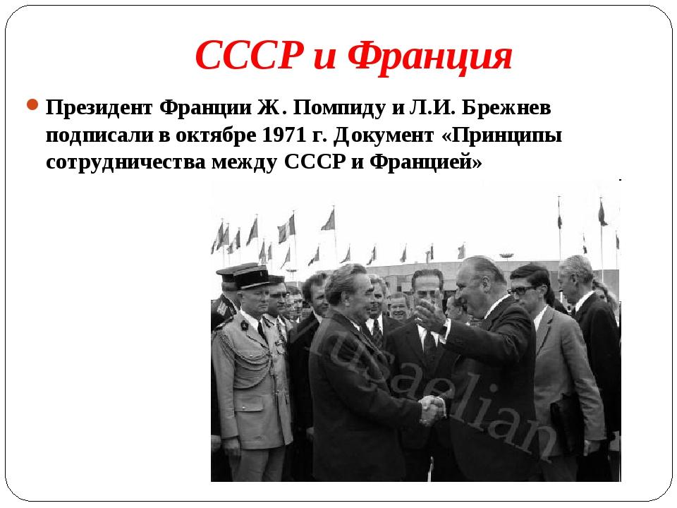 СССР и Франция Президент Франции Ж. Помпиду и Л.И. Брежнев подписали в октябр...