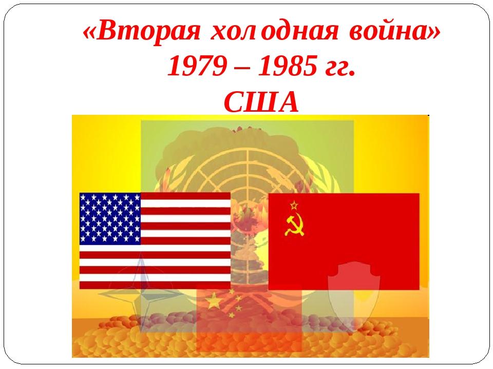 «Вторая холодная война» 1979 – 1985 гг. США