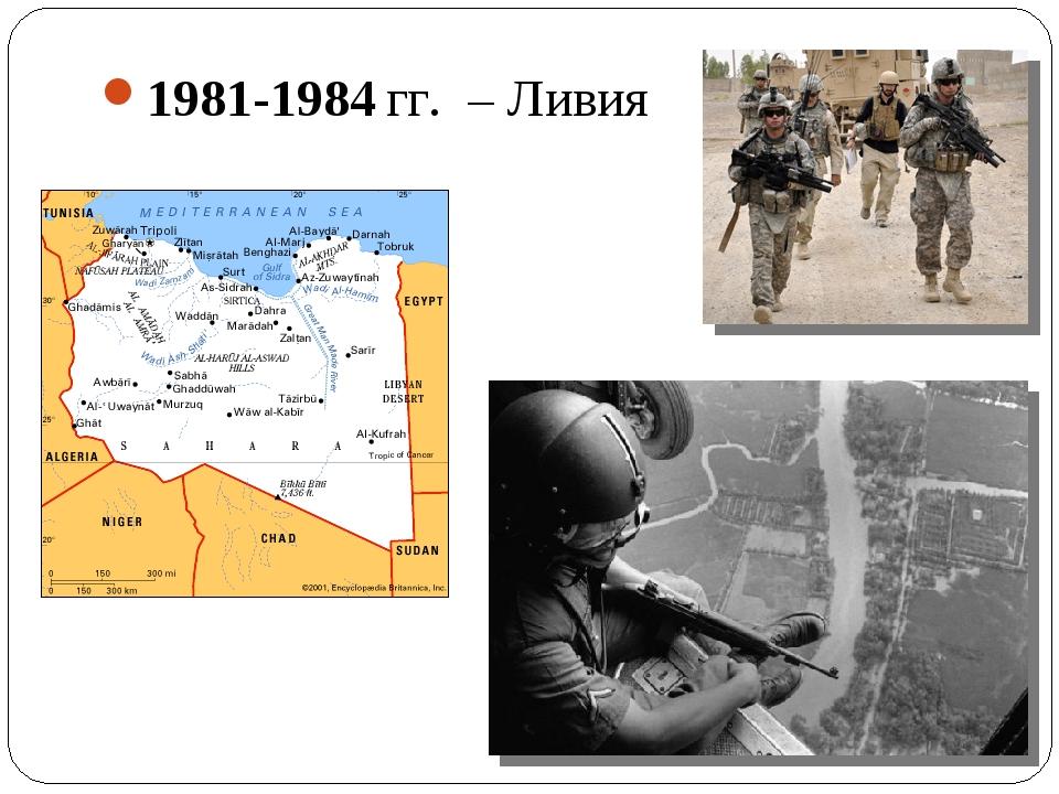 1981-1984 гг. – Ливия